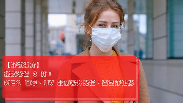 【好物推介】抗疫必備 3 寶:MEO 口罩、UV 殺菌紫外光燈、空氣淨化機