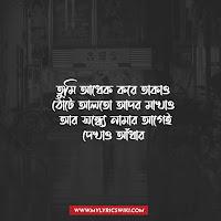 Dakchi Pichu Tomay Barbar Lyrics