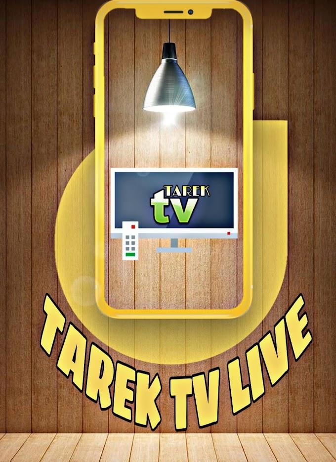 تطبيق TAREK TV Live لمشاهدة القنوات التلفزيونية ﻣﺒﺎﺷﺮﺓ للاندرويد 2021