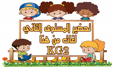 تحضير رياض اطفال المستوى الثانى خطة 4 ايام من الاحد 21 مارس الى الاربعاء 24 مارس