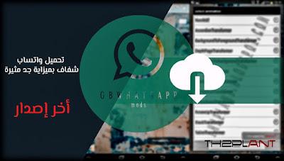 download gb whatsapp, تحميل واتساب نعدل