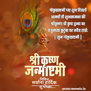 Janmashtami Wishes In Marathi