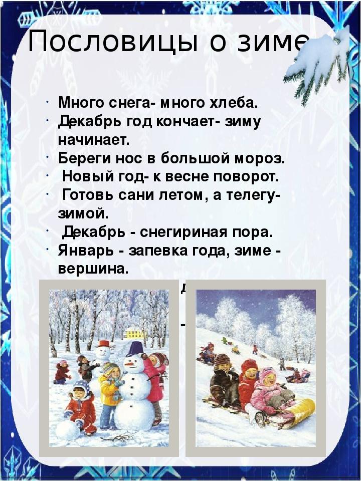Картинки зимние пословицы и поговорки лучших
