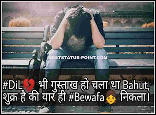 Bewafa_Status_Images