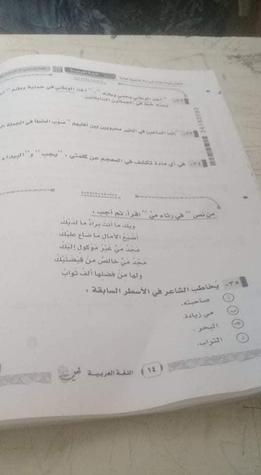 اجابة بوكليت اللغة العربية للثانوية العامة 2020 14