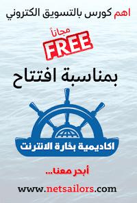 اهم كورس بالتسويق الكتروني مجانا بمناسبة افتتاح اكاديمية البحارة