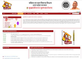 Kanya Sumangala Yojana Website.jpg