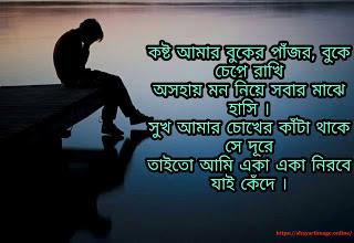 Bangla loves Kobita image