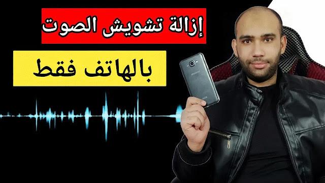 برنامج تنقية الصوت وازالة التشويش من الهاتف عن طريق noise reducer