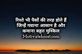 happy riste status in hindi