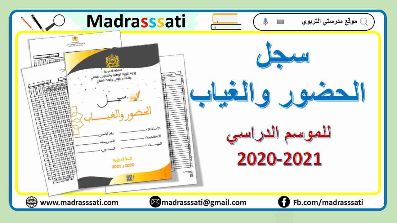 سجل الحضور والغياب للموسم الدراسي 2020-2021