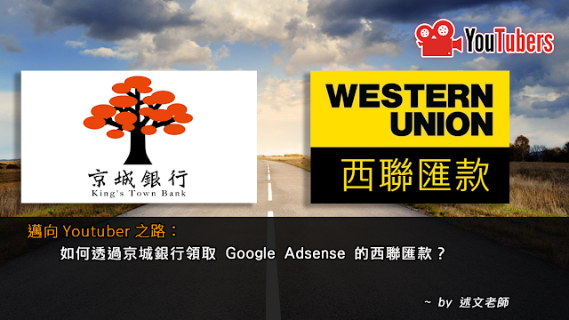 邁向 Youtuber 之路:如何透過京城銀行領取 Google Adsense 的西聯匯款?