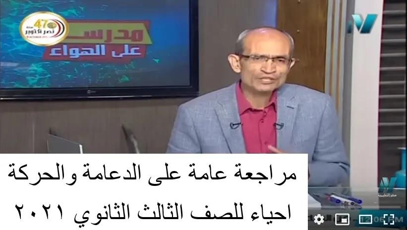 مراجعة عامة على الدعامة والحركة احياء للصف الثالث الثانوي 2021 - الحلقة 8   أ. حسن محرم