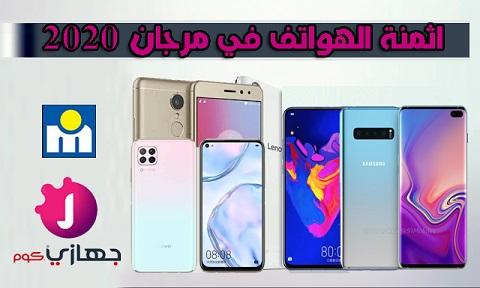 اثمنة الهواتف في المغرب