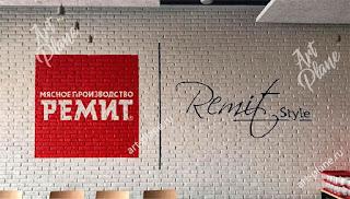 Роспись стен - логотип Ремит