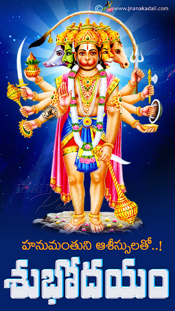 good morning greetings in telugu-lord hanuman blessings on tuesday greetings in telugu