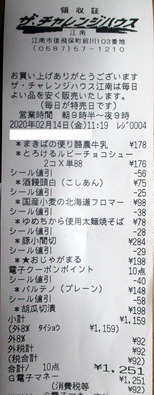 ザ・チャレンジハウス 江南店 2020/2/14 のレシート