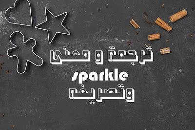 ترجمة و معنى sparkle وتصريفه