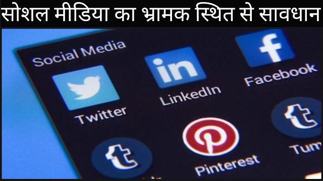 इंस्टीट्यूट ऑफ चार्टर्ड अकाउंटेंट्स ऑफ इंडिया की सोशल मीडिया से बचने की सलाह, आप भी पढ़े वजह ।