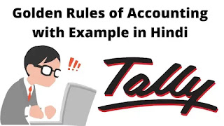Golden Rules of Accounting with Example in Hindi