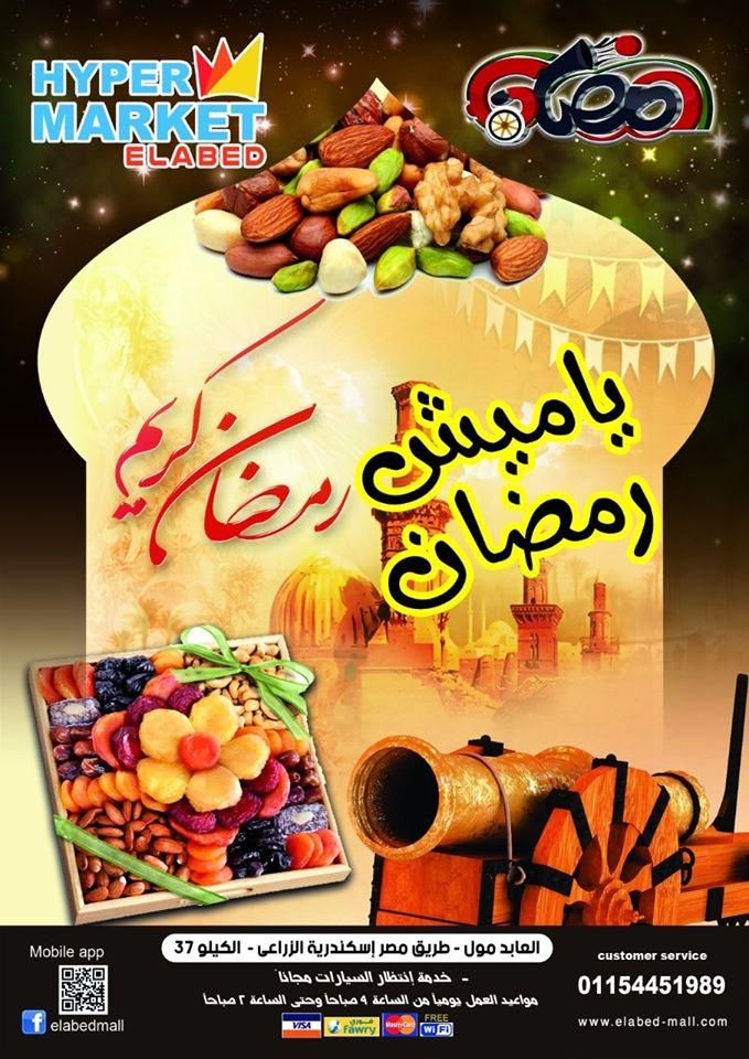 عروض كرتونة رمضان 2020 من العابد هايبر ماركت الطريق الزراعى