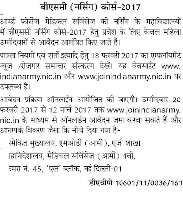 Indian Army Military Nursing Service in B.Sc Nursing Course 2018 FEMALE CANDIDATES (only)