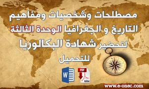 مصطلحات وشخصيات الوحدة الثالثة للتاريخ و الحغرافيا لتحضيرالبكالوريا pdf -  word
