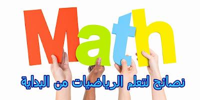 أفضل نصائح لتعليم أساسيات الرياضيات للطلاب 2021