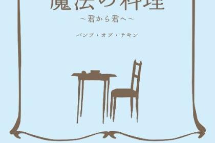 [Lirik+Terjemahan] BUMP OF CHICKEN - Mahou no Ryouri ~Kimi kara Kimi e~ (Makanan Sihir ~Darimu, Untukmu~)