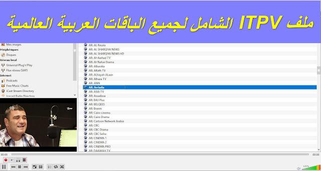 تحميل ملف IPTV يظم جميع الباقات beIN Nilesat Sky OSN ART