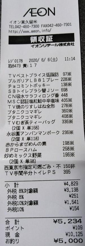 イオン 東久留米店 2020/6/6 のレシート