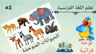 تعلم اللغة الفرنسية الدرس الثاني : الحيوانات المتوحشة + لوحة قرائية