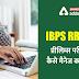 IBPS RRB PO Prelims 2020 परीक्षा के दौरान टाइम मैनेज कैसे करें?