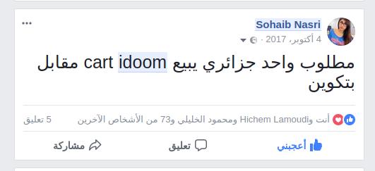 مطلوب واحد جزائري يبيع cart idoom مقابل بتكوين