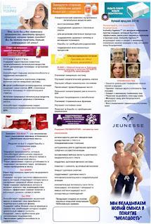 Подробно, преимущества использования, продукты оздоровления компании Jeunesse-это для Finiti, Zen Bodi, AM и PM, Reserve, Instatly Angelesce. Picture.