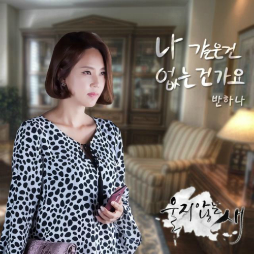 Banhana – Bird That Doesn't Cry OST Part 5