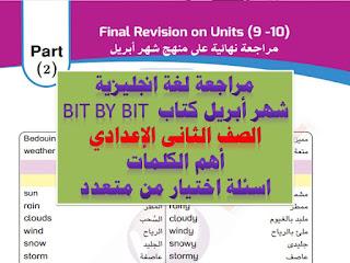 مراجعة لغة انجليزية bit by bit شهر أبريل الصف الثانى الاعدادى الكلمات + اسئلة اختيار من متعدد