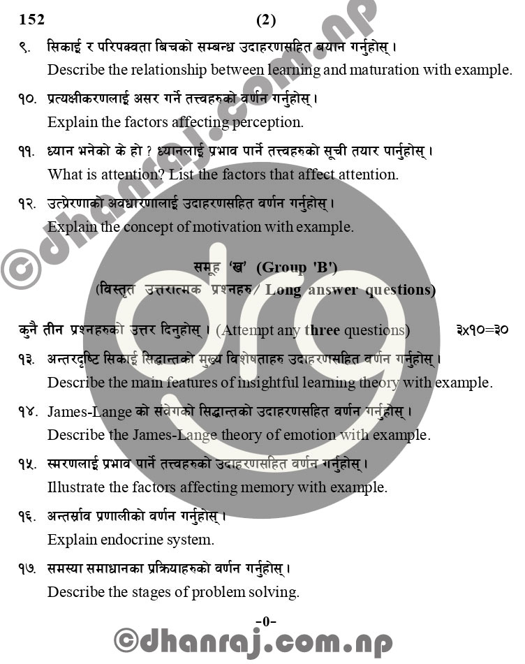 Psychology-Grade-11-XI-Question-Paper-2076-2019-Subject-Code-152-NEB