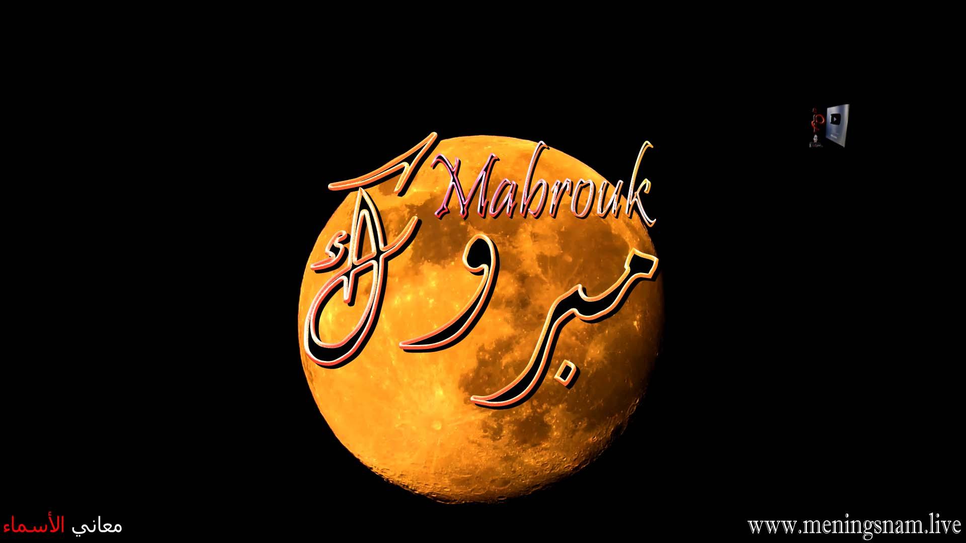 mabrouk,mabrouk el mechri,mabrouk tunisie,mabrouk means,mabrouk meaning,mabrouk alghero,mabrouk mabrouk,mabrouk in arabic,mabrouk haarlem,mabrouk in english, معنى اسم مبروك, وصفات حامل, هذا الاسم, Mabrouk,