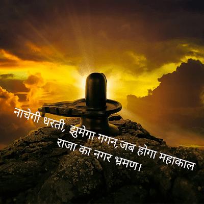 mahadev image shayari