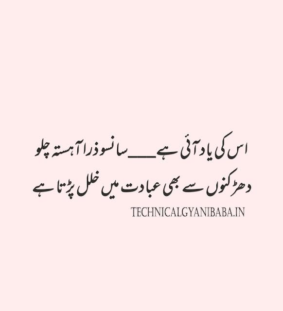 Miss you poetry in urdu 2021   Best Miss You Shayari  urdu poetry, poetry, miss you  Koi Deewar Nahi - 2 Line Miss You Shayari in Urdu