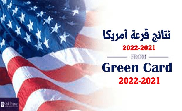 نتائج قرعة أمريكا 2022-2021  طريقة الاطلاع ورسالة الفوز