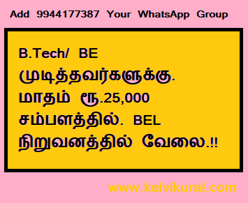 B.Tech/ BE முடித்தவர்களுக்கு. மாதம் ரூ.25,000 சம்பளத்தில். BEL நிறுவனத்தில் வேலை.!!