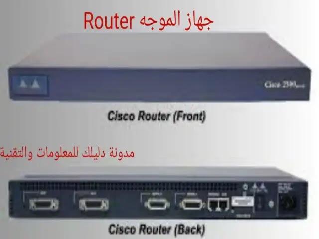 صورة توضيحية تبين لك شكل الراوتر Router