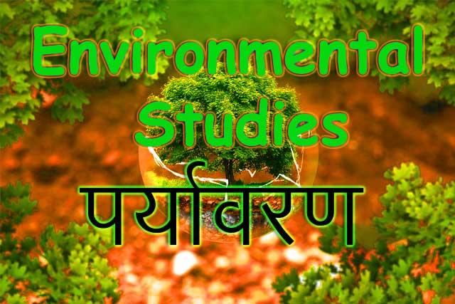 पर्यावरण अध्ययन | Environmental studies | Notes In Hindi.