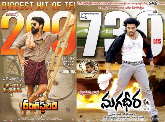 ram-charan-box-office-collection-report