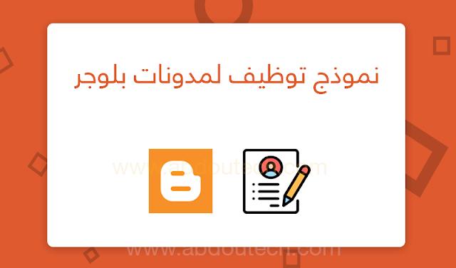 إضافة نموذج توظيف لمدونات بلوجر