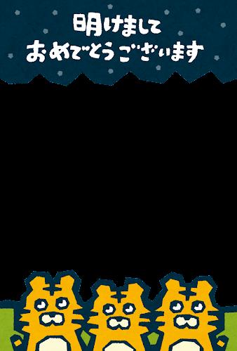 トラの家族の版画年賀状(寅年・写真フレーム)