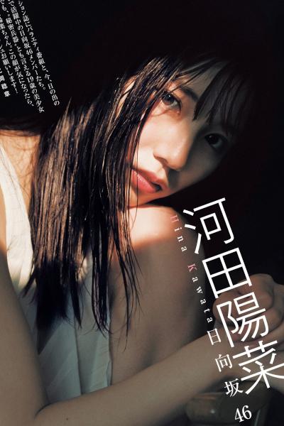 Hina Kawata 河田陽菜, Young Jump 2020 No.35 (ヤングジャンプ 2020年35号)