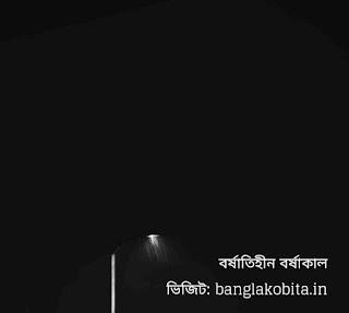 বাংলা কবিতা বর্ষাতিহীন বর্ষাকাল